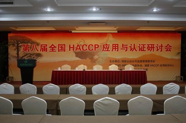现场图文:第八届HACCP应用与认证研讨会全景(一)