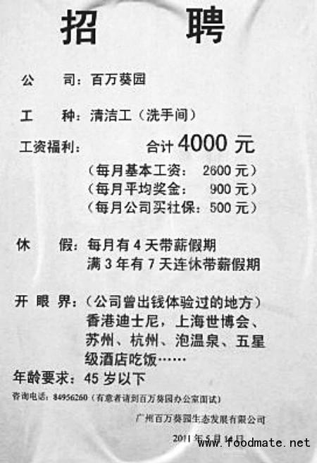 新浪微博网友@搞笑大百科:看到这个招聘广告,我泪奔了~~~~清洁