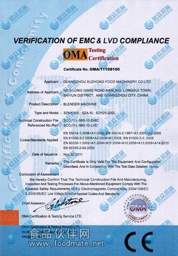 食品搅拌机CE证书