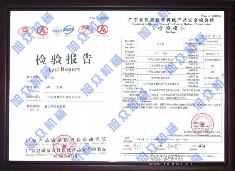 JGB-120A饺子机检验报告