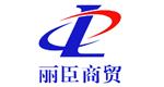 上海丽臣商贸有限公司
