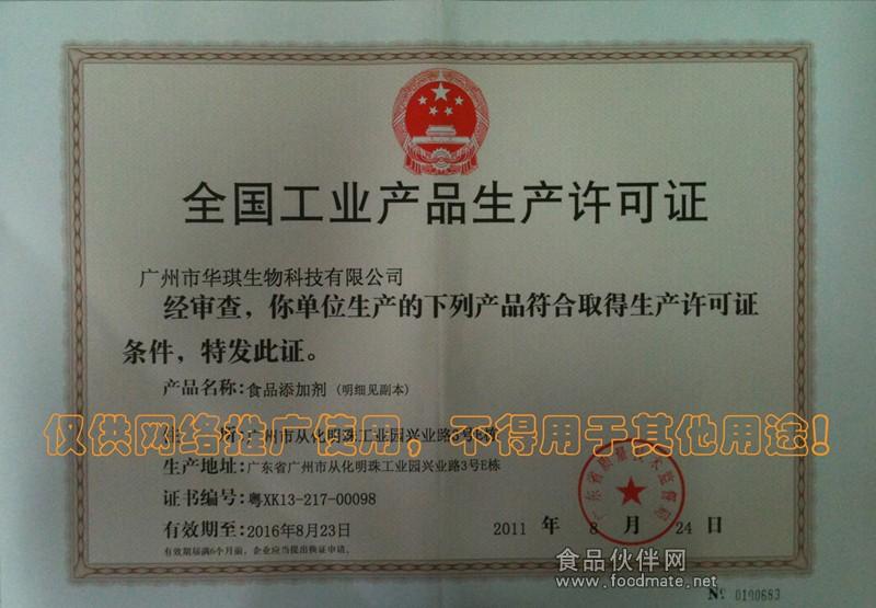 食品添加剂生产许可证