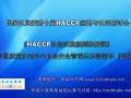 第十届HACCP研讨会 HACCP认证实施规则的解读