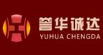 誉华诚达(北京)科贸有限公司