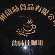 广州韵味sunbet娱乐场官网有限公司