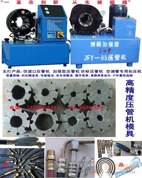 【 机械压胶管压头机】适用范围 压管机适用于各类机械高低压油管