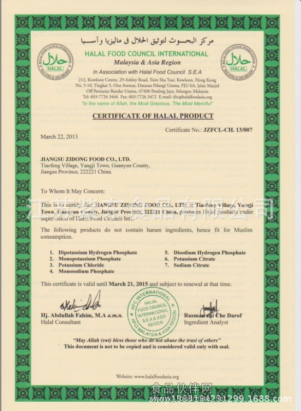 HALA认证