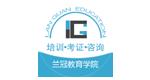 广州兰冠企业管理咨询有限公司