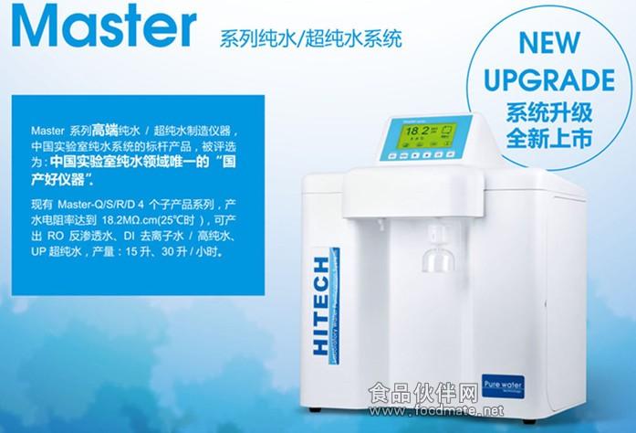 上海和泰Master-S15/30纯水机