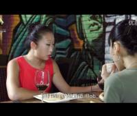 《葡萄酒鉴赏家》第三季第十集:加州葡萄酒-小屋酒庄