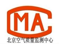 中环科研环境监测(北京)有限公司