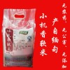 云南腾冲和顺鑫优质生态无添加缅甸香软米