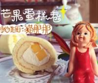 食品有意思:美厨教你做芒果蛋糕卷,味道棒棒
