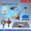 电子天平维修-电子秤/台秤/地磅/吊秤/天平维修