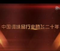 中国调味品协会成立20周年行业篇